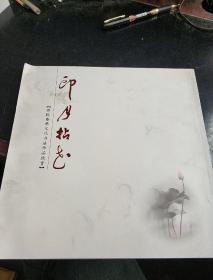 印月拈花  羿耿庵佛文化书法作品欣赏