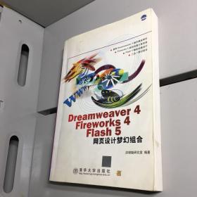 Dreamweaver 4 Fireworks 4 Flash 5网页设计梦幻组合 【  正版现货   实图拍摄 看图下单】内有撕角 已修复 不少内容