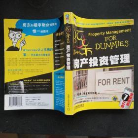 房产投资管理(包快递)