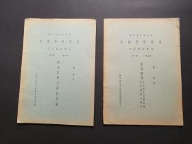 国立北平研究院-生理学研究所 中文报告期刊(少见1936年国立北平研究出版,四册合售)