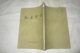 昆吾剑谱  .  竖版繁体字