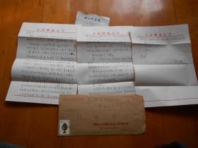 【徐振韬旧藏】天津师范大学教授:辛立洲 信札一通3页(带信封)