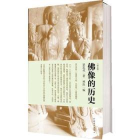 佛像的历史