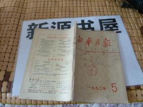 新华月报(1992年第5期)馆藏佳品
