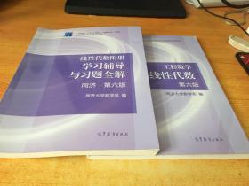 工程数学:线性代数(第六版)教材+学习辅导与习题全解(2本合售)