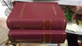 最高法院判例全文汇编 民国20年-38年(刑事部分20-29年 30-38年)两册合售