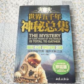 世界五千年神秘总集:地球.宇宙.外星文明.之谜〈5000年经典珍藏版〉