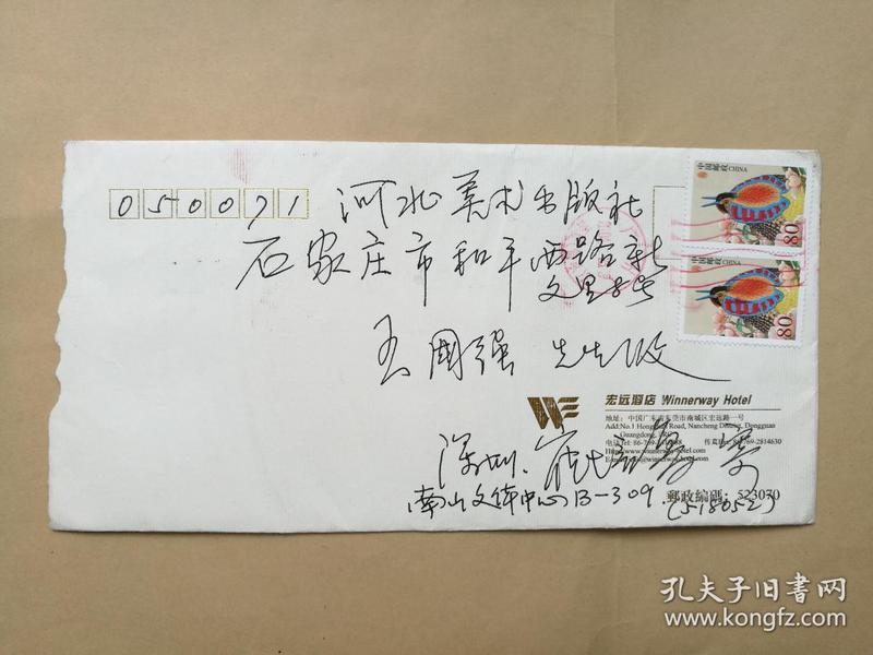 南山画院崔培鲁2004年寄河北美术出版社王国强信札1页  信札为复印件