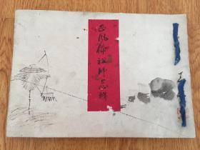 1898年日本手书古典诗歌《正风体祖师忌辑(发句集)》一册,精美草书