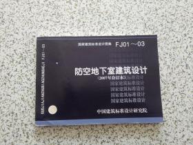 FJ01-03 防空地下室建筑设计 (2007年合订本)