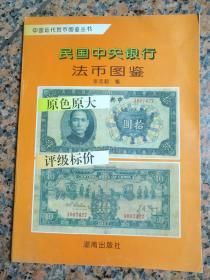 3046、民国中央银行法币图鉴,规格16开,95品。