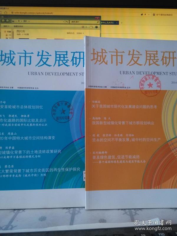 城市发展研究 2014年第(3、5)期2本合售