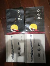 玉娇龙,春雪瓶(四册全)