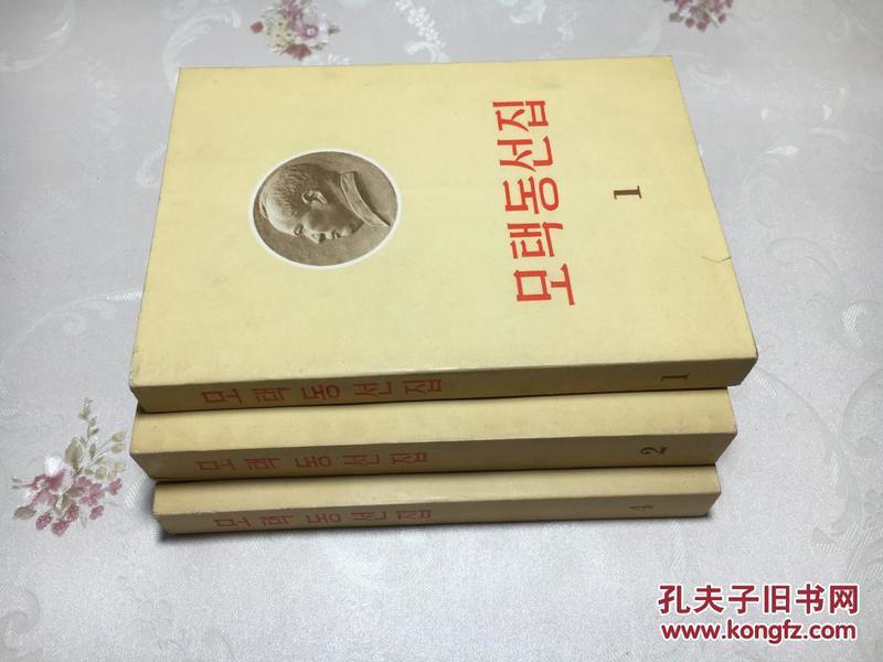 毛泽东选集(1.2.4)朝鲜文