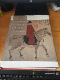 《中国文化与文明丛书-中国绘画三千年》精装,外文版