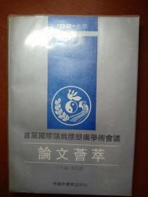 92北京   首届国际颈肩腰腿痛学术会议论文荟萃(多中医方)