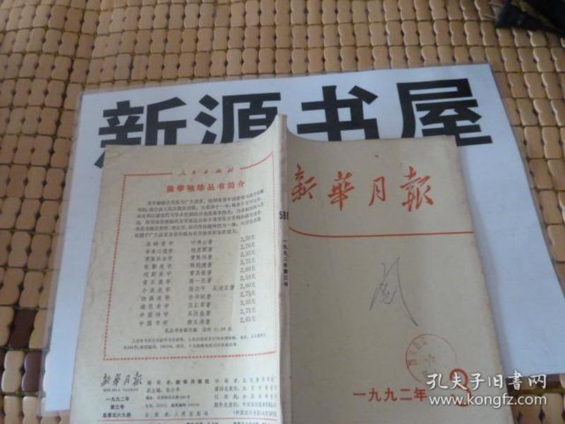 新华月报(1992年第3期)馆藏佳品