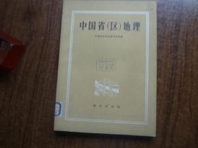 中国省(区)地理     馆藏9品自然旧  77年一版一印