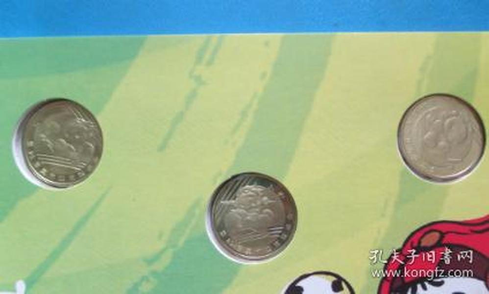 第29届奥林匹克运动会纪念币--第三组-足球-击剑-现代五项【免邮费看店内说明】