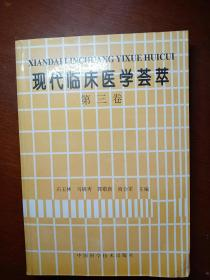 现代临床医学荟萃 第三卷
