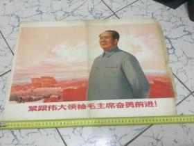 宣传画、紧跟伟大领袖毛主席奋勇前进