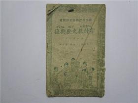 民国29年版 复兴历史教科书 高小第一册(小32开)