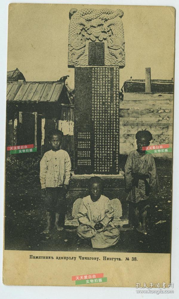 清代1906年双龙石碑石雕碑帖老明信片