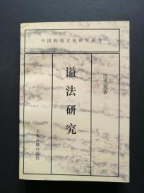 中國傳統文化研究叢書-謚法研究(非館藏品好一版一印)