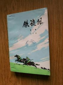 铁旋风 (第一部 红色文学 初版本)