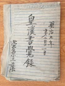明治九年(1876年)日本手抄《皇汉书觉录》,【菅原三荫】抄