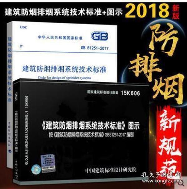 2018年10月_勘误表_15K606建筑防烟排烟系统技术
