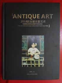 2018新加坡古董艺术收藏精品博览会巡展专场拍卖会 字画篇:巧笔润墨