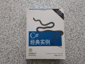 C#经典实例(第2版)