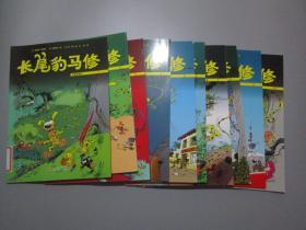 长尾豹马修(全十册)