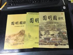 圆明园研究 2010年第2.3.4期(三册合售)