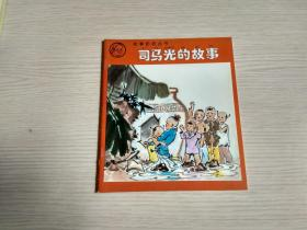 故事奶奶丛书:司马光的故事(含巧计取球)(20开 彩色连环画 汉字拼音)