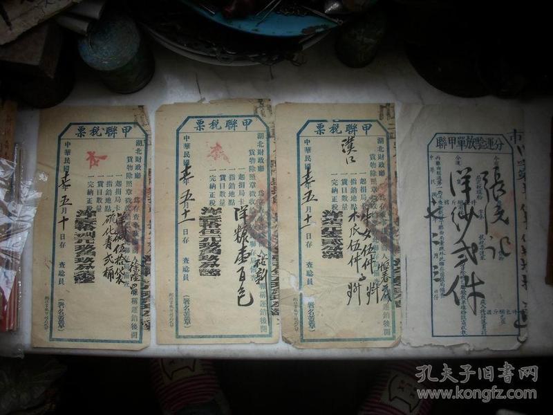 民国17年-湖北财政厅【甲联税票、分运验放单】4张合售!