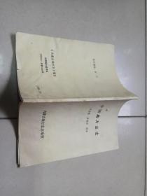 中国地方志史