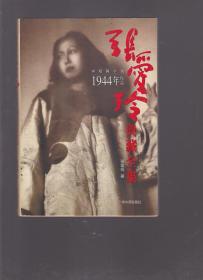 张爱玲典藏全集--中短篇小说