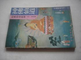 神佛仙道:经典传奇故事