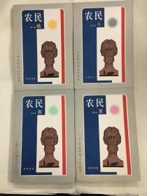 二十世纪外国文学丛书:农民(四卷)(秋、冬、春、夏)