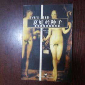夏娃的种子:重读两性对抗的历史