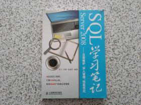 SQL Server 2008学习笔记 — 日常维护、深入管理、性能优化
