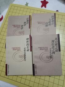 中国科学哲学论丛  4册和售《因果观念与休谟问题》《从自然之镜到信念之网》《后现代科学哲学》《理性的生命--哥德尔思想研究》