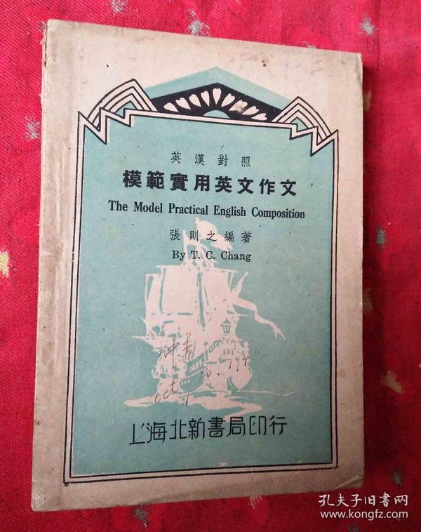 民国外文书 模范实用英文作文 英汉对照【民国三十六年十一月初版】
