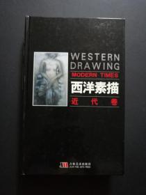 西洋素描 近代卷(精装,厚册)