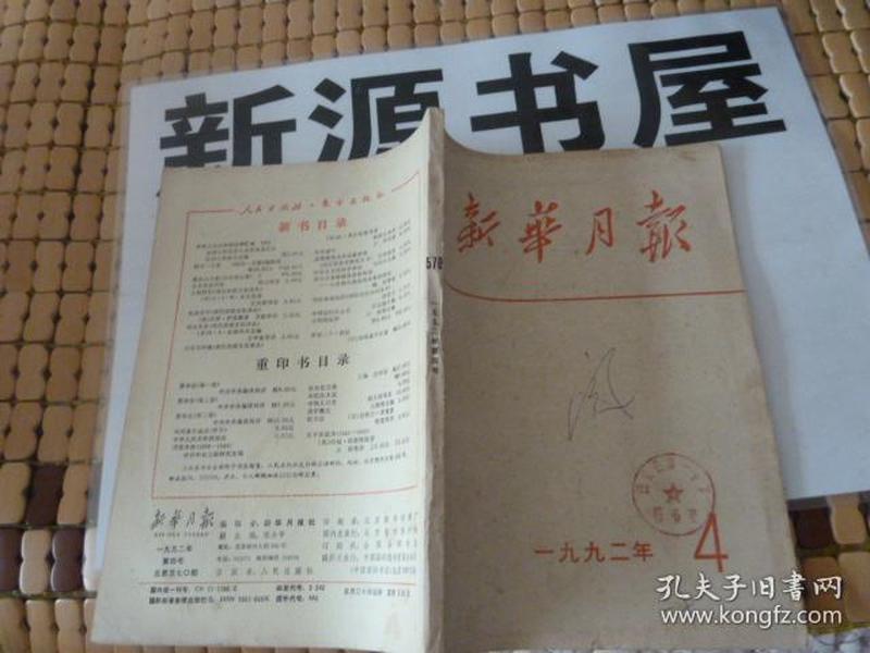 新华月报(1992年第4期)馆藏佳品