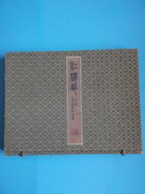 天津杨柳青木板水印8开册页《红楼梦》一套8张,封套全尺寸41*31