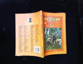 世界文学名著宝库:西顿动物故事集(青少版)