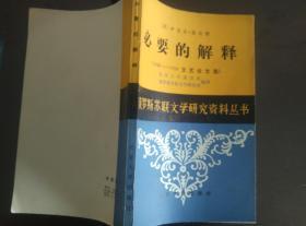 必要的解释(1948-1959文艺论文选)(俄罗斯苏联文学研究资料丛书)